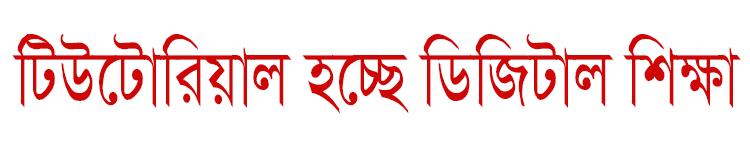 Bangla-Video-Tutorial-as-Digital-Education