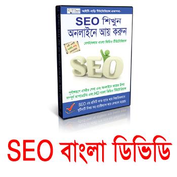 seo-bangla-tutorial-dvd