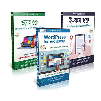 web design bundle course dvd cover photo