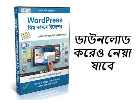 WordPress Video Course Download Link