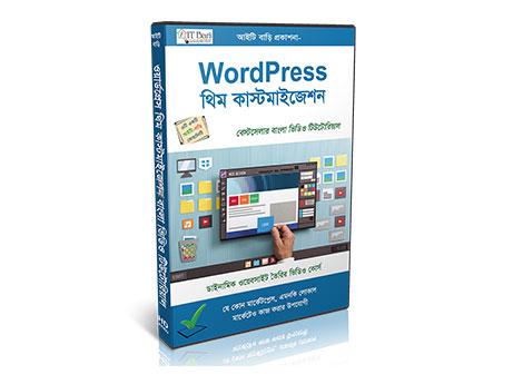 WordPress Video Course DVD cover
