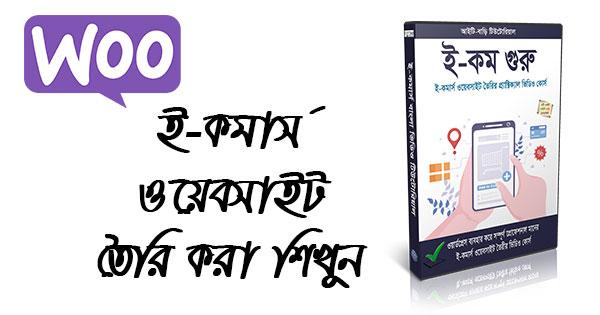 woocommerce bangla video course