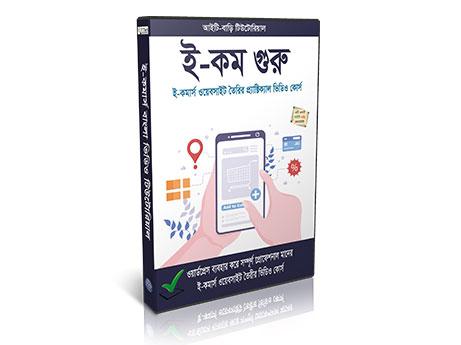 WooCommerce Bangla Video tutorial course